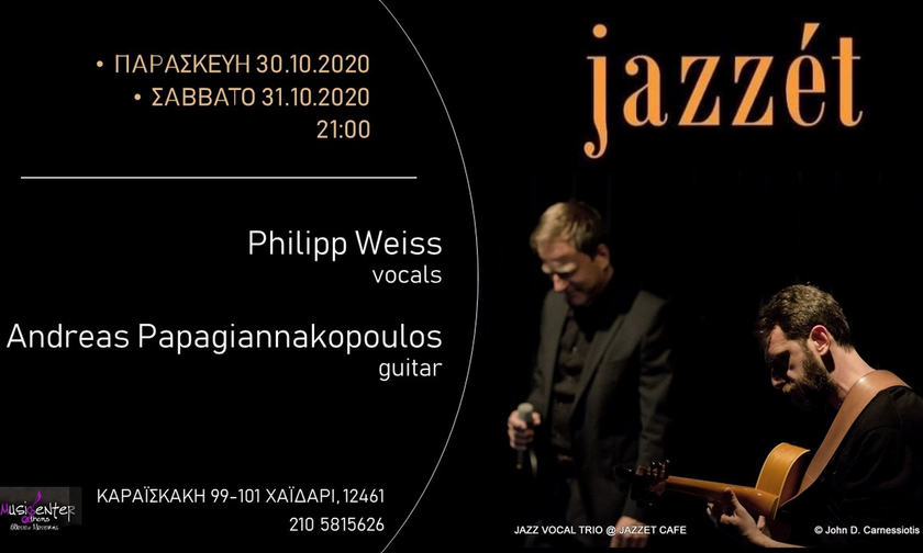 Jazzét Café: Philipp Weiss και Aνδρέας Παπαγιαννακόπουλος το διήμερο 30 και 31 Οκτωβρίου