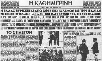 Το «ΟΧΙ» των Ελλήνων