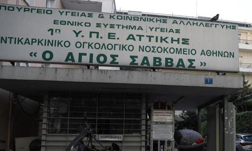 Εντοπίστηκαν 19 κρούσματα κορονοϊού στο Ογκολογικό Νοσοκομείο «Άγιος Σάββας»