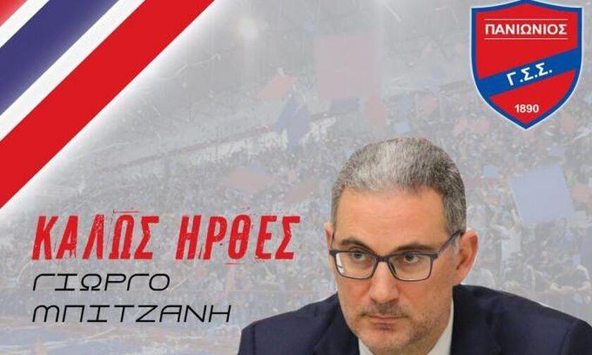 Πανιώνιος: Νέος προπονητής ο Μπιτζάνης
