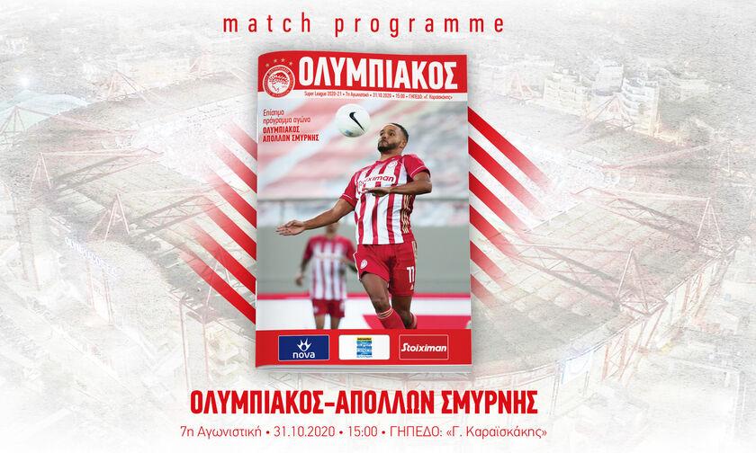 Ολυμπιακός - Απόλλων Σμύρνης: Το match programme του αγώνα