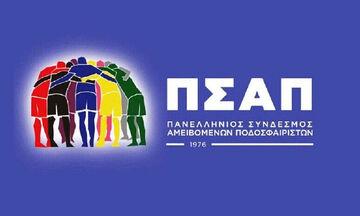 ΠΣΑΠ σε Χαρδαλιά - Αυγενάκη: «Οικονομική καταστροφή αν δεν ξεκινήσουν οι SL 2 και FL»