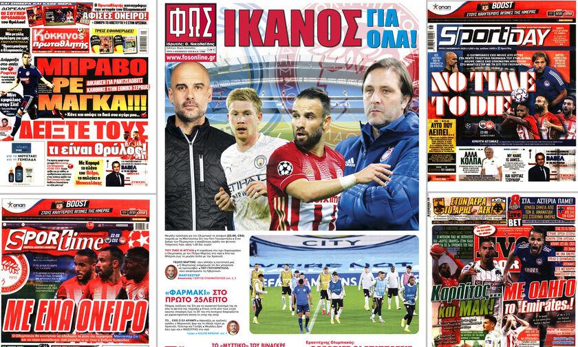 Εφημερίδες: Τα αθλητικά πρωτοσέλιδα της Τρίτης 3 Νοεμβρίου
