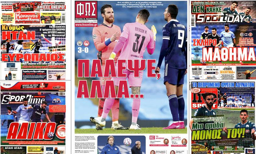 Εφημερίδες: Τα αθλητικά πρωτοσέλιδα της Τετάρτης 4 Νοεμβρίου