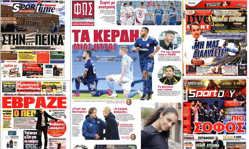 Εφημερίδες: Τα αθλητικά πρωτοσέλιδα της Πέμπτης 5 Νοεμβρίου