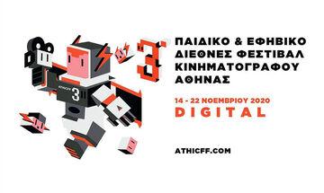 3ο Παιδικό και Εφηβικό Διεθνές Φεστιβάλ Κινηματογράφου Αθήνας: Ταινίες δωρεάν για όλους!