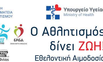 ΓΓΑ: Εθελοντική αιμοδοσία στο ΣΕΦ