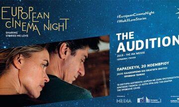 Η 3η Νύχτα Ευρωπαϊκού Κινηματογράφου πραγματοποιείται online με την προβολή της ταινίας The Audition