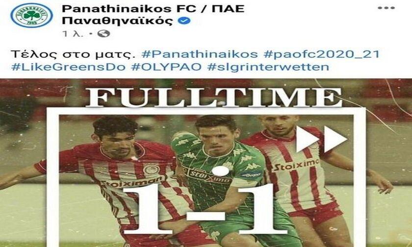 Ολυμπιακός - Παναθηναϊκός 1-0: Για τους «πράσινους» έληξε 1-1 (pic)