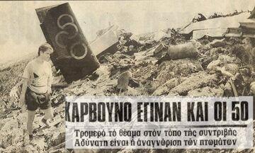 23/11/1976: Το αεροπορικό δυστύχημα στην Κοζάνη