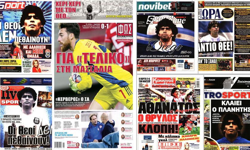 Εφημερίδες: Τα αθλητικά πρωτοσέλιδα της Πέμπτης 26 Νοεμβρίου