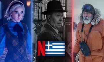 Τί θα δούμε στο ελληνικό Netflix τον Δεκέμβριο;