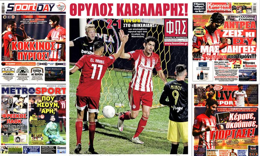 Εφημερίδες: Τα αθλητικά πρωτοσέλιδα της Κυριακής 29 Νοεμβρίου