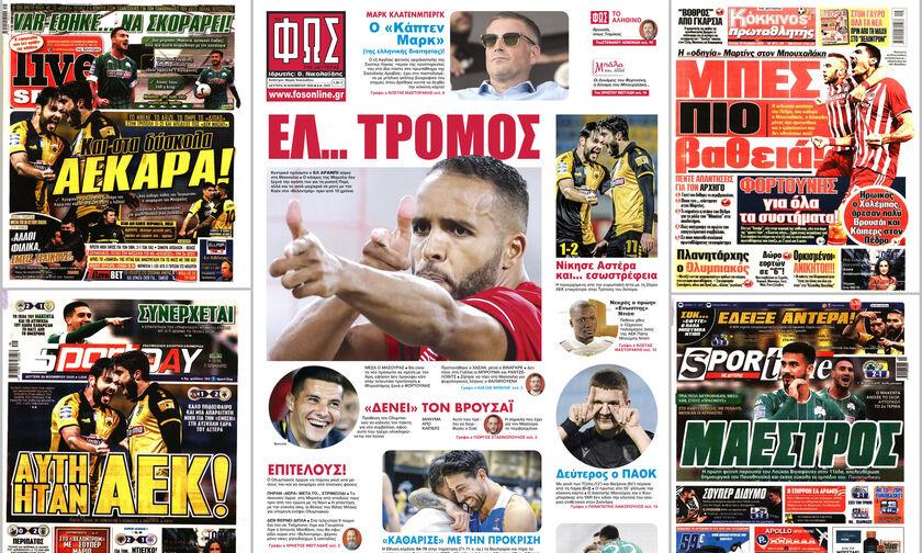 Εφημερίδες: Τα αθλητικά πρωτοσέλιδα της Δευτέρας 30 Νοεμβρίου