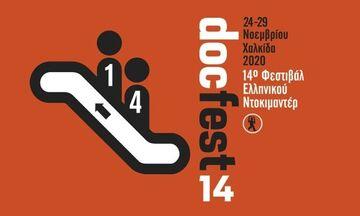 Τα βραβεία του 14ου Φεστιβάλ Ελληνικού Ντοκιμαντέρ