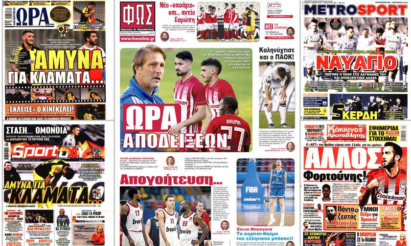 Εφημερίδες: Τα αθλητικά πρωτοσέλιδα της Παρασκευής 4 Δεκεμβρίου