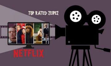 Netflix: Οι σειρές με τις καλύτερες κριτικές στην πλατφόρμα