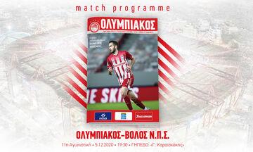 Ολυμπιακός - Βόλος: Το Match Programme του αγώνα