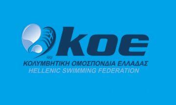Κολύμβηση: Δύο ακόμη θετικά δείγματα covid-19 στο ΟΑΚΑ