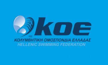 Εθνικές ομάδες πόλο:  ΟΚ από τον Μαυρωτά για κοινές προετοιμασίες ενόψει των προΟλυμπιακών