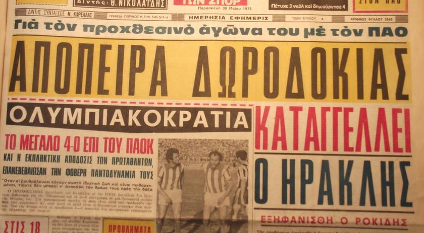 Όταν ο Ανδριανόπουλος «δεν επείσθη» για τον Παναθηναϊκό