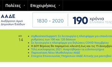 ΑΑΔΕ: Άνοιξε η πλατφόρμα επανένταξης για τη ρύθμιση των 100 και 120 δόσεων