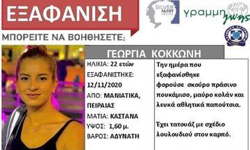 Πειραιάς: Αγνοείται 22χρονη μητέρα από τα Μανιάτικα
