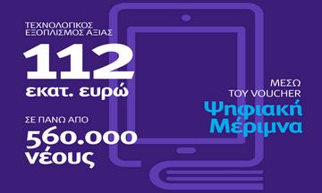 Υπ. Παιδείας: Voucher 200 ευρώ σε νέους για απόκτηση τεχνολογικού εξοπλισμού - Οι δικαιούχοι