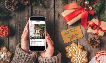 Μεγάλες χριστουγεννιάτικες προσφορές από COSMOTE, WIND, VODAFONE