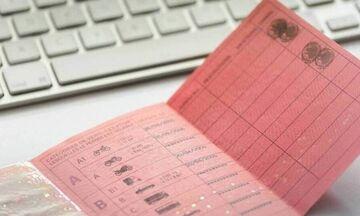Αντικατάσταση άδειας οδήγησης: Ηλεκτρονικά θα γίνεται η υποβολή των δικαιολογητικών