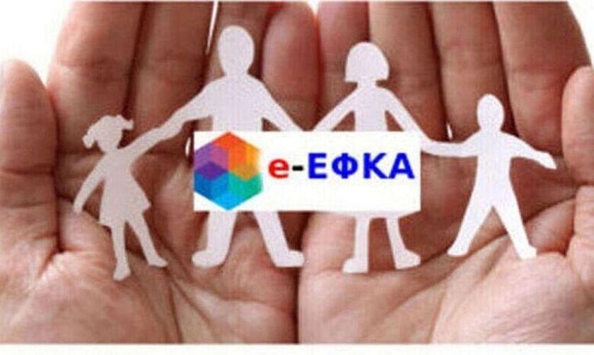 ΕΦΚΑ: Νέα ηλεκτρονική υπηρεσία για Ελεύθερους Επαγγελματίες, Αυτοαπασχολούμενους και Αγρότες