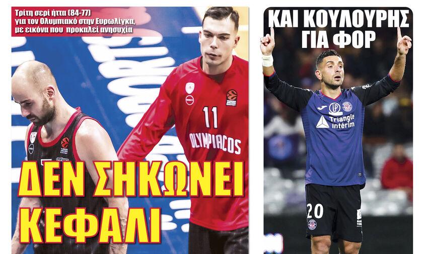 Εφημερίδες: Τα αθλητικά πρωτοσέλιδα της Πέμπτης 24 Δεκεμβρίου