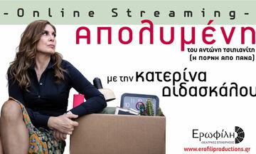«Απολυμένη», με την Κατερίνα Διδασκάλου, σε online streaming (vid)