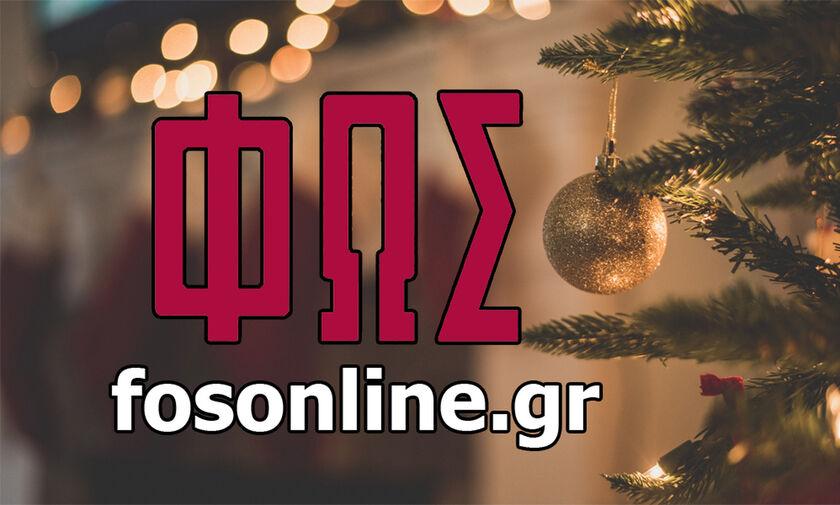 Το fosonline.gr σας εύχεται Χρόνια Πολλά!