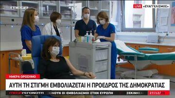 Εμβολιάστηκε η Πρόεδρος της Δημοκρατίας (vids)