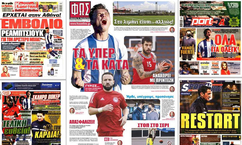 Εφημερίδες: Τα αθλητικά πρωτοσέλιδα της Δευτέρας 28 Δεκεμβρίου