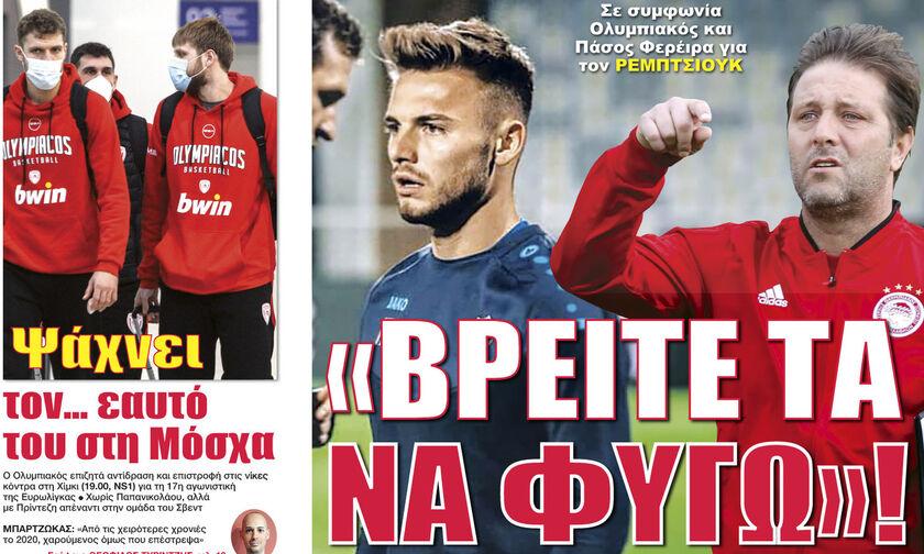 Εφημερίδες: Τα αθλητικά πρωτοσέλιδα της Τρίτης 29 Δεκεμβρίου