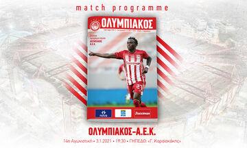Ολυμπιακός - ΑΕΚ: Το Match Programme του αγώνα