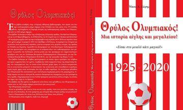 Το νέο βιβλίο - λεύκωμα του Νίκου Ζώρη με τίτλο «Θρύλος Ολυμπιακός»