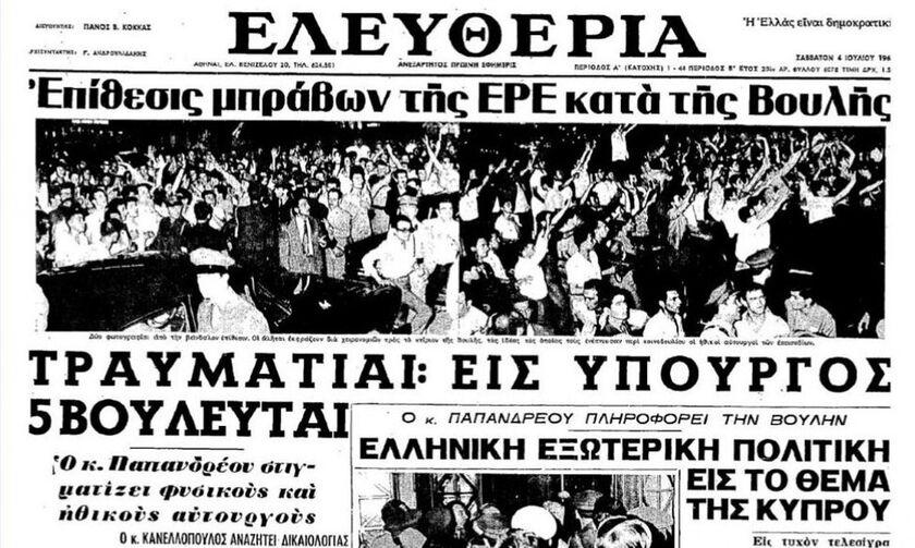 1964: Όταν ομάδα ακροδεξιών εισέβαλε στην ελληνική Βουλή