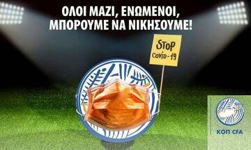 Κύπρος: Αναστολή των πρωταθλημάτων εκτός της Α' κατηγορίας! (pic)