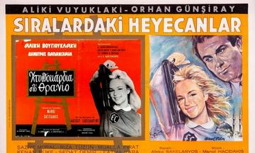 Χτυποκάρδια στο θρανίο: Η Βουγιουκλάκη Κλεοπάτρα, οι γόβες και η α λα τούρκα εκδοχή!