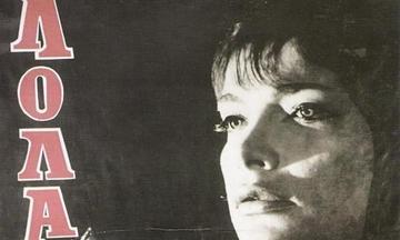Τζένη Καρέζη: Οι 45 Γιάννηδες και η «Λόλα»