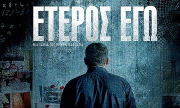 Το «'Ετερος Εγώ»… χτυπάει την πόρτα του Netflix