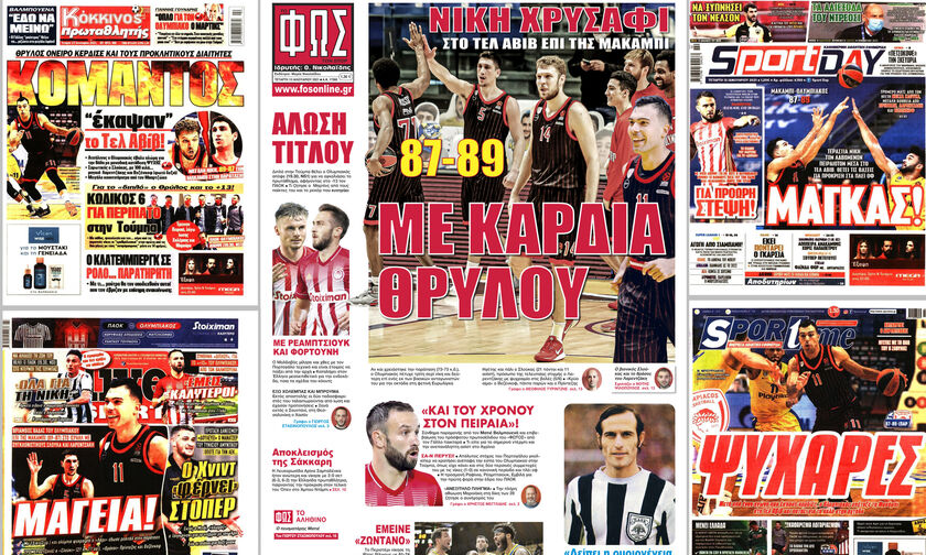 Εφημερίδες: Τα αθλητικά πρωτοσέλιδα της Τετάρτης 13 Ιανουαρίου