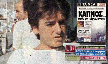 Η τραγωδία στη Νέα Φιλαδέλφεια το 1991