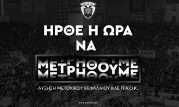 ΚΑΕ ΠΑΟΚ: «Ήρθε η ώρα να μετρηθούμε» (vid)