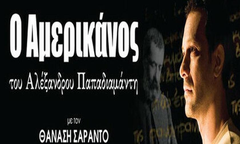 Ο «Αμερικάνος» του Παπαδιαμάντη επιστρέφει on demand από τις 16 Ιανουαρίου (vid)