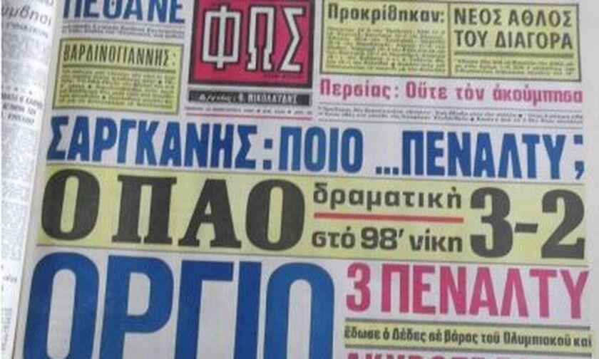 Το ντέρμπι αιωνίων στο Κύπελλο με... Δέδε, Ζλατάνο και Βουράκη (pics - vid)