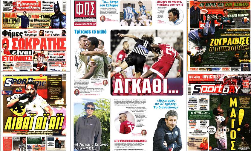 Εφημερίδες: Τα αθλητικά πρωτοσέλιδα της Παρασκευής 15 Ιανουαρίου